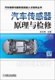 汽车维修与服务高技能人才培养丛书:汽车传感器原理与检修