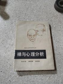 禅与心理分析(一版一印)