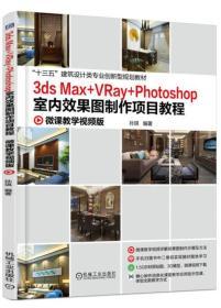 97871115495123ds Max+VRay+Photoshop 室内效果图制作项目教程-微课教学视频版