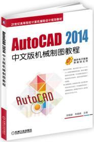 AutoCAD 2014中文版机械制图教程9787111551782(913E)