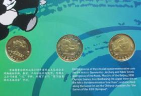 第29届奥林匹克运动会纪念币--第二组-体操-射箭-乒乓球【免邮费看店内说明】