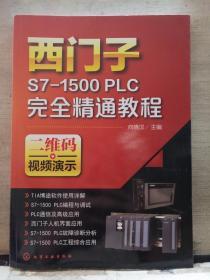 西门子S7-1500PLC完全精通教程(2018.4一版一印)
