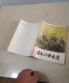 广州水彩画选