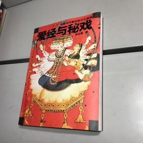 爱经与秘戏 :中国与印度的性文化探秘(彩图) 【一版一印 库存新书  内页干净  正版现货  实图拍摄 看图下单】