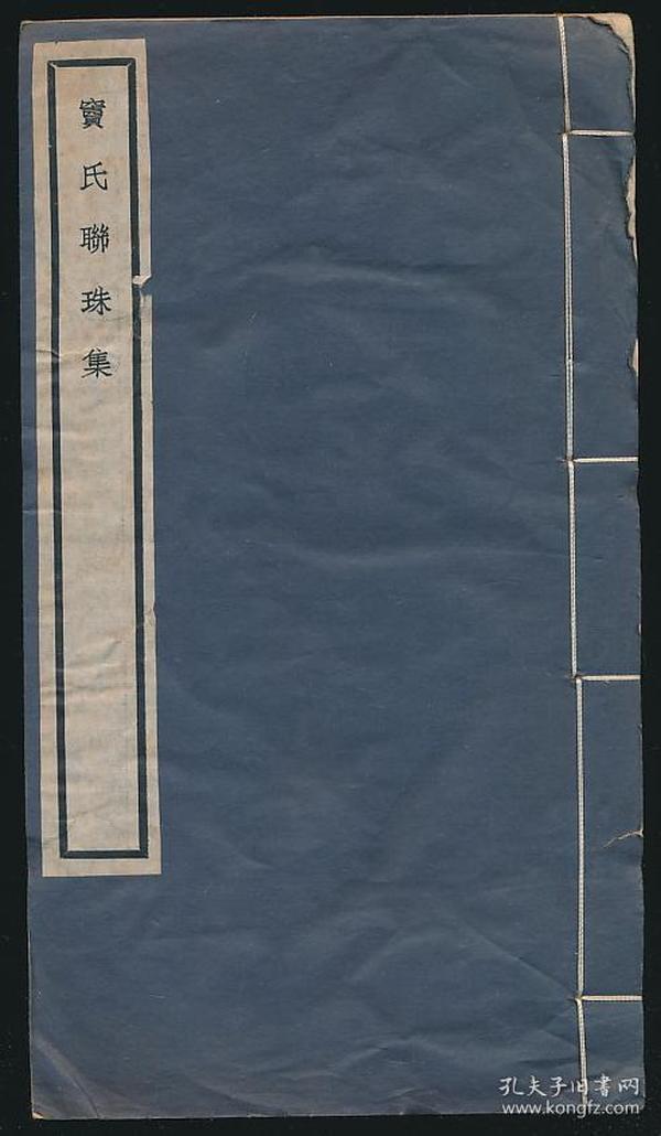 孔网孤本   窦氏联珠集(窦常等著·陕西通志馆民国排印本·16开线装·1册全·关中丛书)