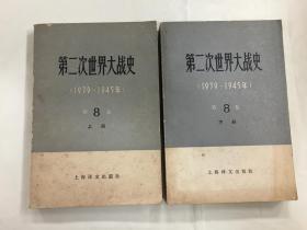 第二次世界大战史(1939-1945年)第8卷(上下册)