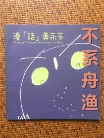 著名画家黄永玉签名本 《漫话黄永玉》,黄永玉八十艺展宣传小册子