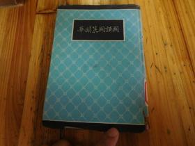 民国26年版 国语国策精华(精装)