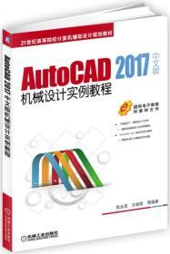 9787111563143AutoCAD 2017中文版机械设计实例教程