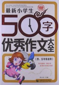 最新小学生500字优秀作文大全(四,五年级适用)
