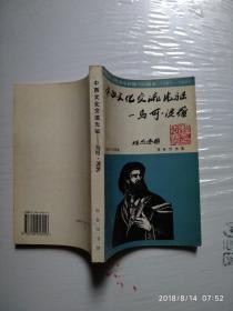 中西文化交流先驱:马可·波罗