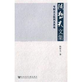 特价 陈哲夫文集:专制主义批判及其他