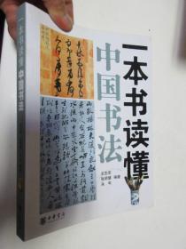 一本书读懂中国书法    ( 小16开)