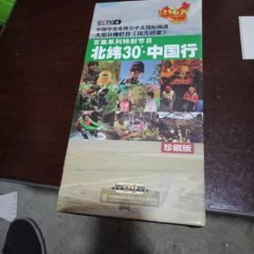百集系列特别节目,北纬30中国行(珍藏版光盘)