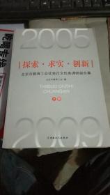 探索·求实·创新. 北京市教育工会优秀论文优秀调研报告集【上卷】