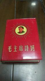 毛主席诗词 长春 吉林师范大学中文系 1968年 有毛林像 江青全身像 杨开慧 像 50多张图片 374页 私藏品好