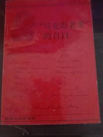 """""""马克思老爹""""的自白--中德文化交流丛书"""