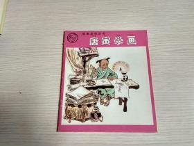 故事奶奶丛书 :唐寅学画(20开 彩色连环画 汉字拼音)
