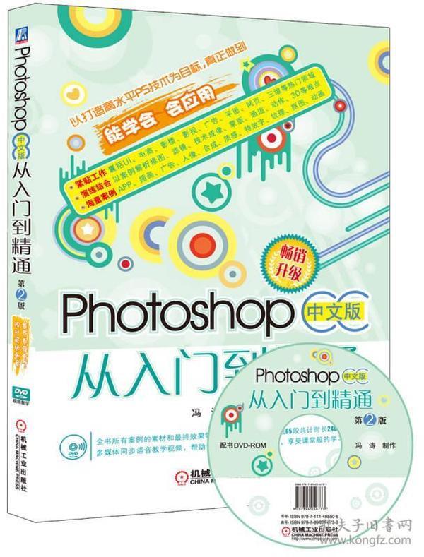 Photoshop中文版从入门到精通.含盘