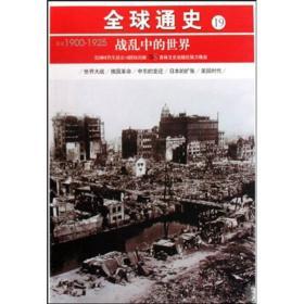 全球通史19:公元1900-1925(战乱中的世界)