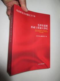 毛泽东思想形成与发展大事记      ( 小16开)