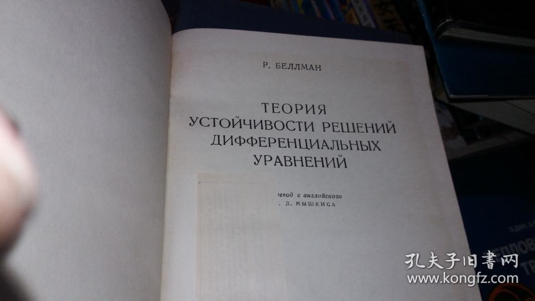 俄文理科书