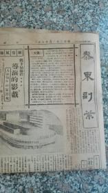 康德二年十月十九日泰东日报两大张