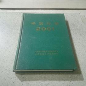 奉贤年鉴 2001(一版一印)