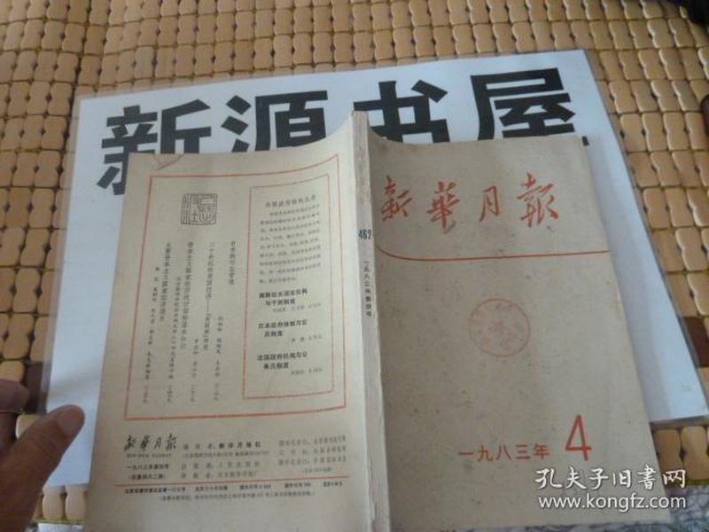 新华月报(1983年第4期)馆藏佳品
