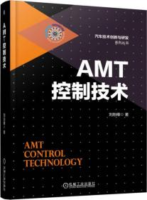 AMT控制技术
