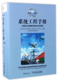 系统工程手册:系统生命周期流程和活动指南(原书第4版 中英对照版)