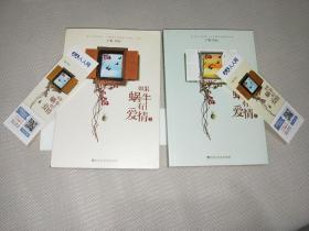 如果蜗牛有爱情(上下全二册)含书签