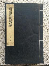 辩证法随谈(线装书)6册