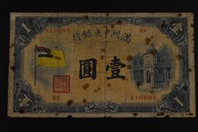 孔网唯一 满洲国五色旗壹圆  满洲 中央银行 31983