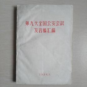 第九次全国公安会议发言稿汇编(华北)