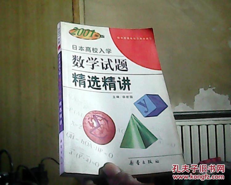 日本高校入学 数学试题精选精讲(2001年版 按