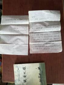【统战史鉴 罗世发手稿一通