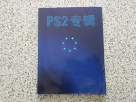 PS2专辑  VOL.1
