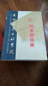 吉林建筑工程学院 校友录(1956-2006)
