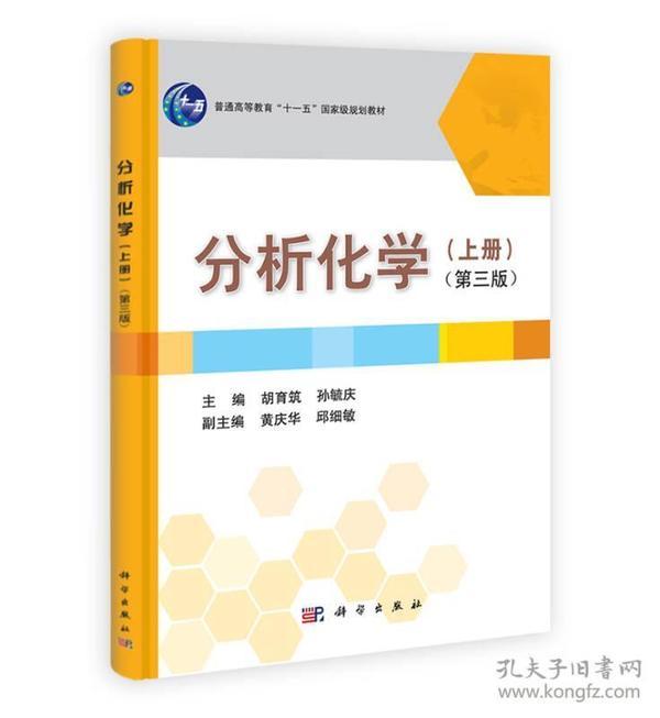 """分析化学(上)(第3版)/普通高等教育""""十一五""""国家级规划教材"""