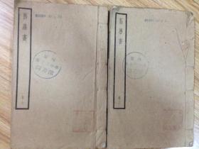 民国中华书局白纸精印四部备要《旧唐书》册7、16(卷26-31、80-89)