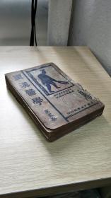 民国版:皇汉医学 第二卷