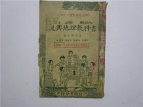 民国27年版 复兴地理教科书 高小第四册