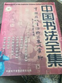 中国书法全集(光盘)