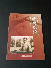 世纪珍藏:岭南琴韵 (无CD)