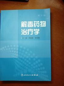 解毒药物治疗学(第2版)