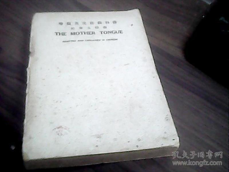增广英文法教科书(附华文释义)民国36年11版