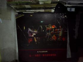 让-米歇尔.雅尔访华音乐会 电子合成器演奏 黑胶唱片