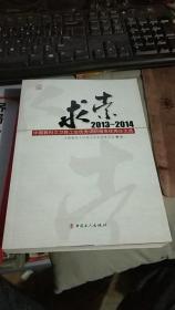 求索 : 2013~2014中国教科文卫体工会优秀调研报告优秀论文选