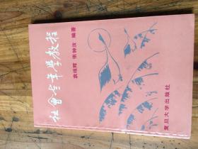 上海市文史研究馆馆员武重年藏书 2508:《社会老年学教程》 袁缉辉 张钟汝 签名
